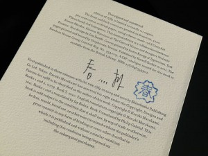 1Q84 Limited Edition – Signed back of Book 3